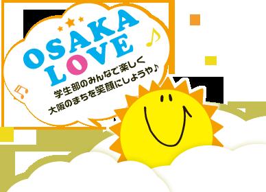 学生部のみんなで楽しく大阪のまちを笑顔にしようや♪